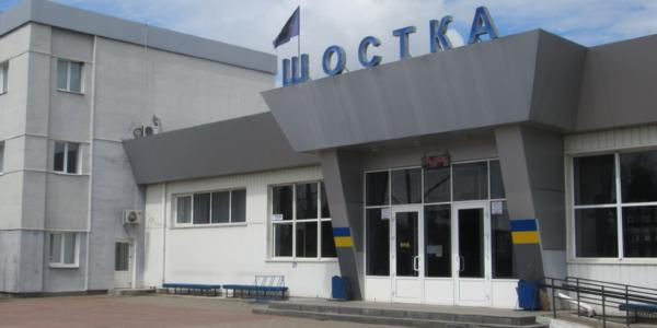 вокзал Шостка